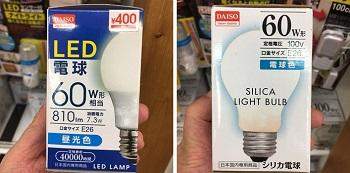 電球パッケージ比較