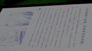 富田川河床遺跡の案内板