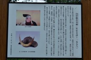 山中鹿介銅像 解説板