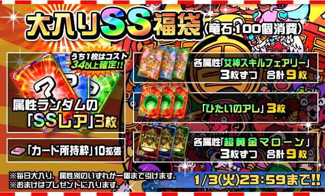 20161229-luckybag-02.jpg