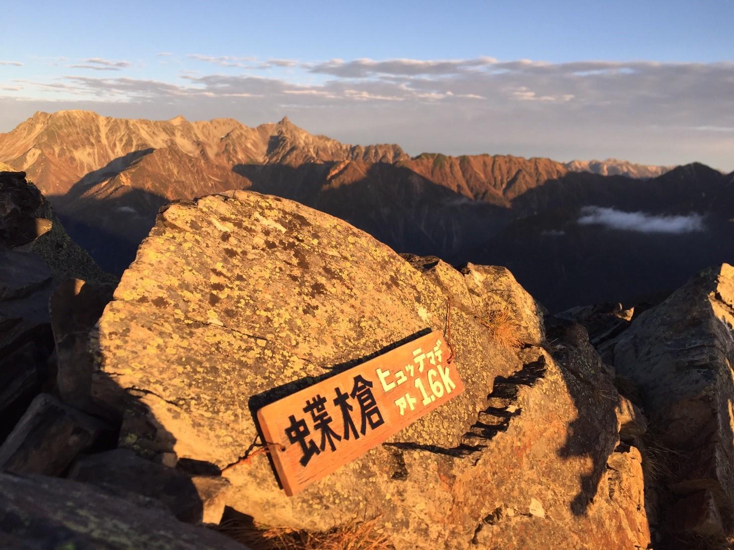 20161009蝶ヶ岳ー常念岳_8120