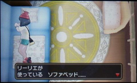 ポケモンサン003リーリエのベッド★