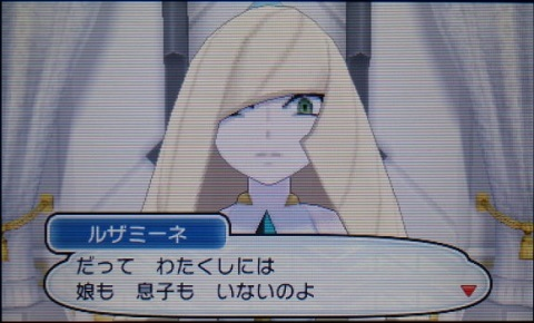 ポケモンサン021ルザミーネ01★