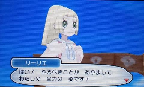 ポケモンサン033がんばリーリエ★