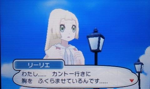 ポケモンサン047カントー行き★