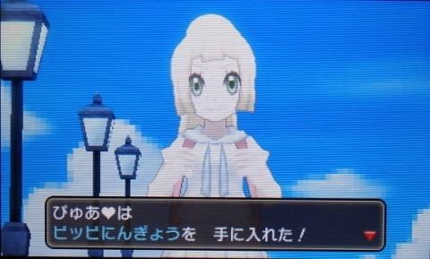 ポケモンサン049ピッピ人形★