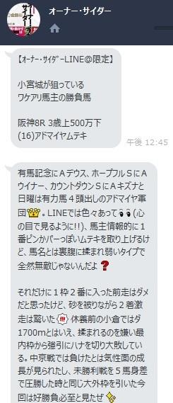 LINE限定アドマイヤムテキ