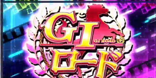 G1ロード