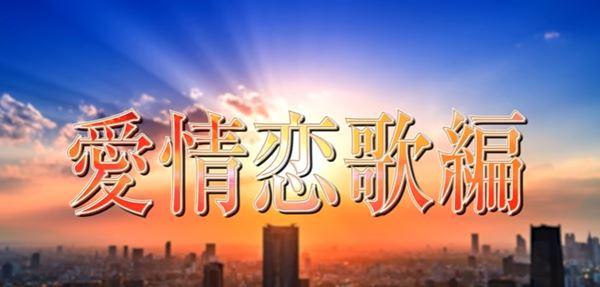 鬼浜爆走紅蓮隊-愛情恋歌編