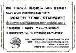 はりーのまふぃんさん販売会in八木山_SmartAngel