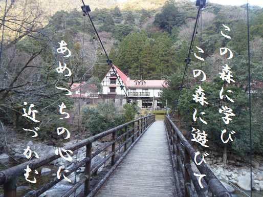 20170113 森の国ホテル