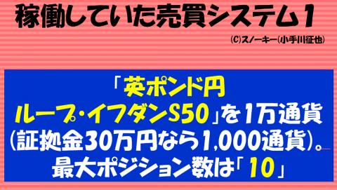 20161124ループ・イフダン検証ブログ売買システム英ポンド円