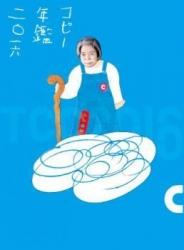 コピー年鑑2016