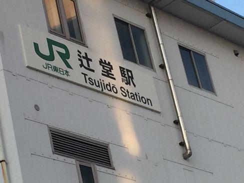 辻堂駅_H29.01.07撮影