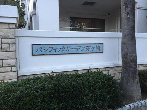 パシフィックガーデン茅ヶ崎_H29.01.07撮影
