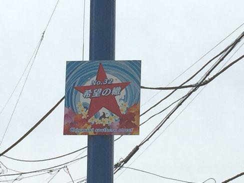 サザン通りの曲名表示_H29.01.08撮影