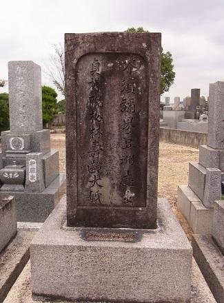 村瀬豆洲墓