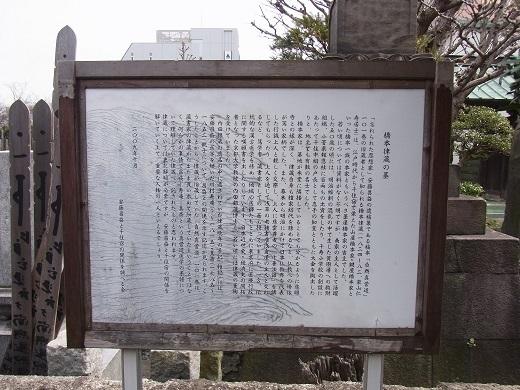 橋本律蔵墓 (2)