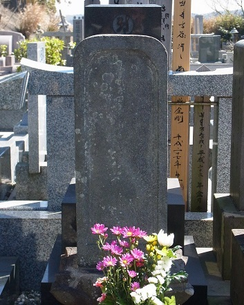 田村玄仙墓 (1)