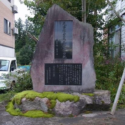 尾台榕堂先生誕生の地 (1)