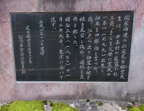 尾台榕堂先生誕生の地 (2)
