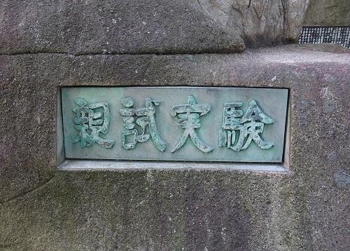 吉益東洞先生之碑 (2)