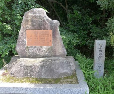 富士川游顕彰記念植樹