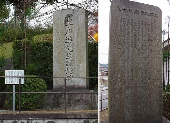 富士川游先生顕彰碑