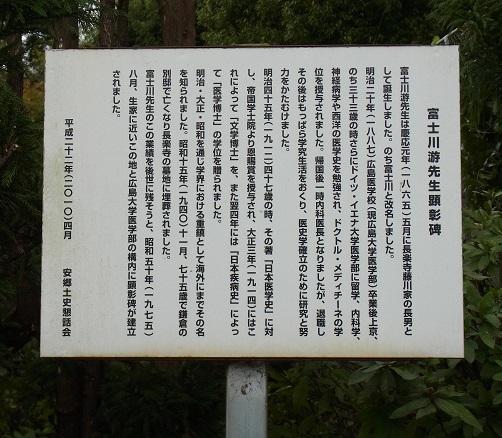 富士川游先生顕彰碑2