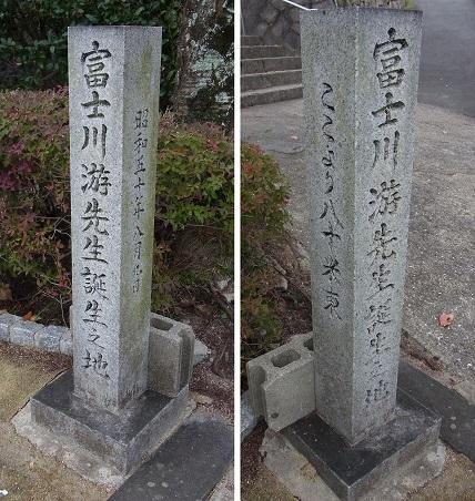 富士川游先生誕生之地碑