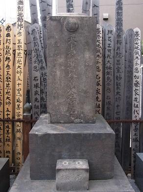 石塚左玄墓