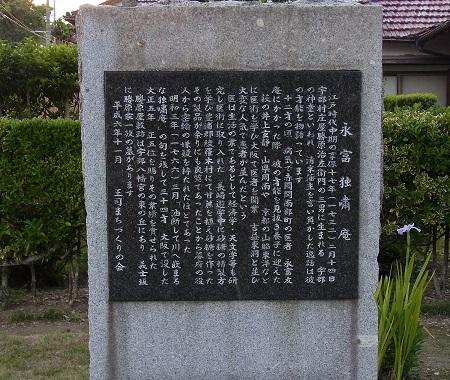 永富独嘯庵先生顕彰碑2