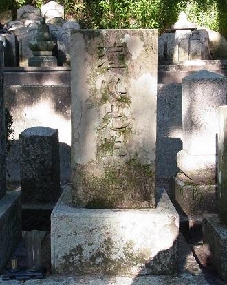 小田済川墓
