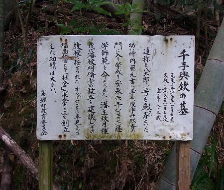 千手廉斎墓 (2)