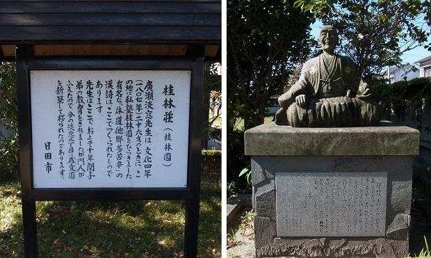 桂林荘・広瀬淡窓像