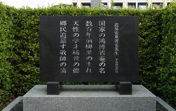 安東省庵墓 (2)