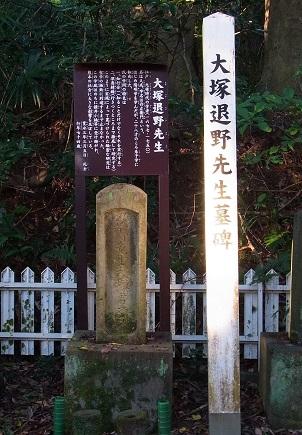 大塚退野墓 (1)