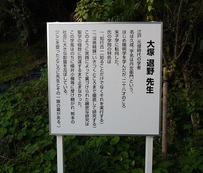 大塚退野墓 (2)