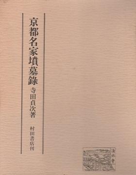 京都名家墳墓録・寺田貞次
