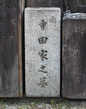 寺田貞次旧墓碑