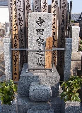 寺田貞次之墓