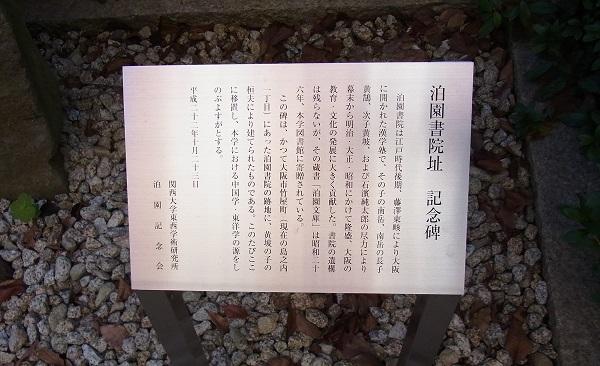 泊園書院址碑 (2)