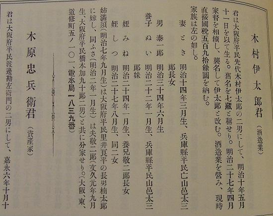 木村敬二郎 (1)