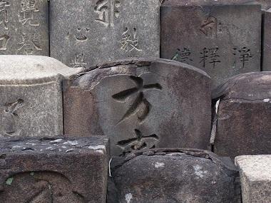 木村方斎(清恩寺)