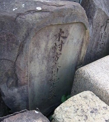木村方斎先生墓(瓜破霊園)
