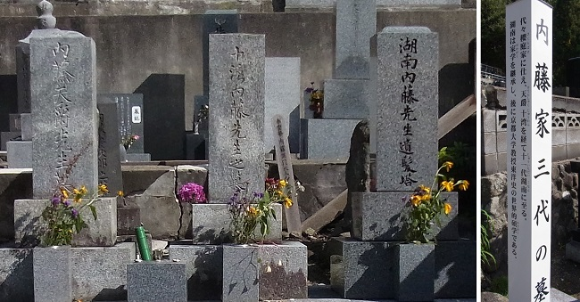 内藤家三代の墓