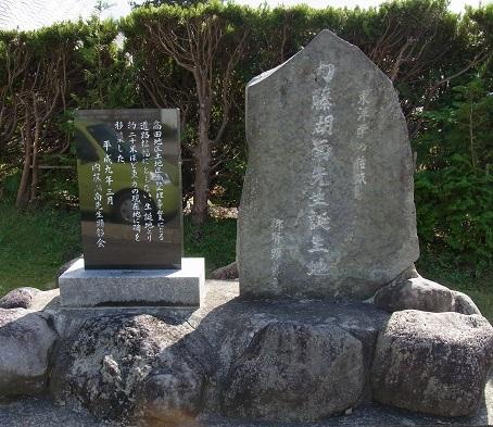 内藤湖南先生誕生地碑