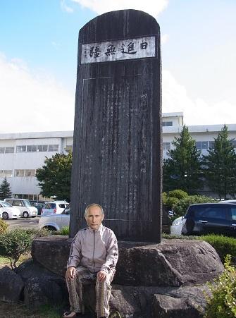 内藤湖南先生頌徳碑