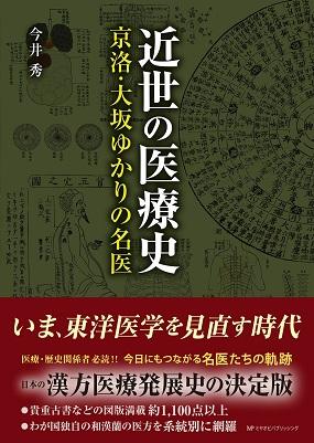 近世の医療史 (1)