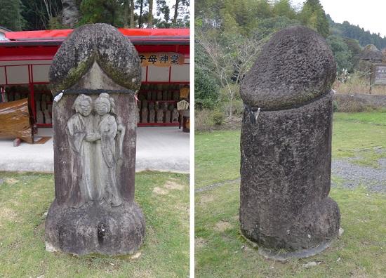陰陽石 (9)